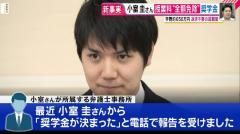 留学中の小室圭さん 次年度の奨学金約650万円を獲得していた