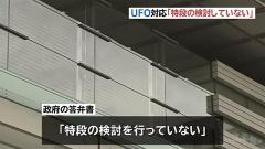 UFOが飛来した場合の対応、政府「特段の検討していない」