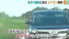 あおり運転に加え 運転席からエアガン発射 愛知県東名高速