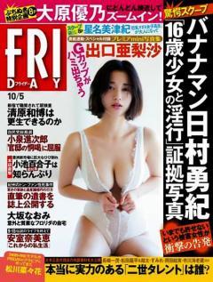 バナナマン日村が16歳少女と淫行報道 写真も激写されたとの情報