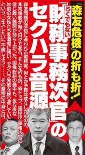 福田事務次官セクハラ疑惑 複数の音声を繋ぎ合わせた可能性あり