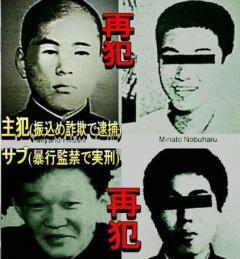 コンクリ殺人事件 元少年4人中3人が再犯「人と思ってなかった」