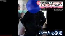 ?【赤羽駅ホーム】痴漢をし女子高生に追われるオッサン(; ・`д・´)??のイメージ画像