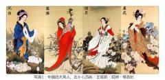<コラム>一生に二度しか笑わなかった中国四大美人の一人「西施」