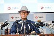 翁長知事が辺野古承認の撤回を表明のイメージ画像