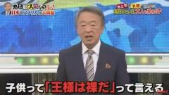 池上彰氏情報番組、ゲストの小中学生20人以上が子役タレントと判明