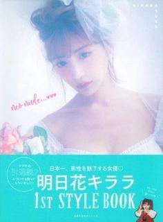 AV女優の明日花キララ スタイルブック爆売れで「第2の飯島愛」になる!?