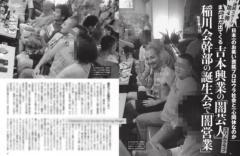 スリムクラブ【画像】稲川会幹部のお誕生会で千円札の首飾り