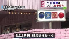 15歳少女に売春客紹介 アルバイトの22歳男逮捕 北海道