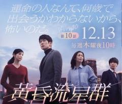 『黄昏流星群』不倫ドラマ共感得られず 全話平均6.7%と不発