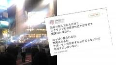 「痴漢はんぱない」日本代表勝利で沸く渋谷スクランブル交差点、被害報告相次ぐ