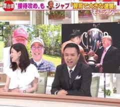 """安倍首相のトランプ""""おもてなし""""批判する玉川氏を羽鳥が批判"""