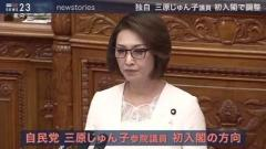 三原じゅん子議員、初入閣で調整
