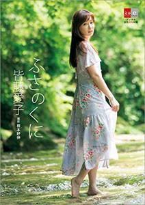 皆藤愛子(34) 写真集発売もこれが最後? ポンコツ評価覆せず