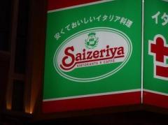 サイゼリヤの客離れが止まらない理由 客数15ヶ月連続で前年割れ
