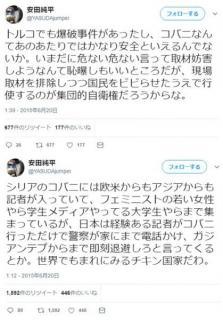 安田純平さん「日本はチキン国家」「取材妨害しようなんて恥曝し」