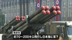 北朝鮮 短距離発射体、数発発射 韓国メディア「弾道ミサイルではない」
