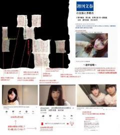 NGT48山口真帆襲撃事件、黒幕に「週刊文春」の影