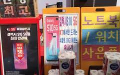 韓国で発売された世界初の5Gスマホ、購入者から不満続出