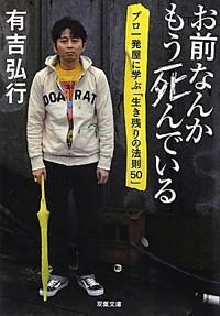 有吉弘行、年収3億円報道を全否定