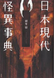 『日本現代怪異事典』朝里樹著 怖い話、集めました