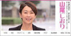 山尾氏、不倫相手の元妻が慰謝料請求「不倫の証拠は複数」か?
