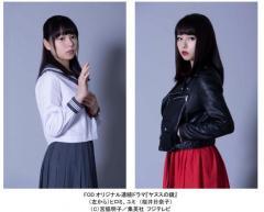 34年ぶりに映像化「ヤヌスの鏡」 桜井日奈子が不良少女に変貌