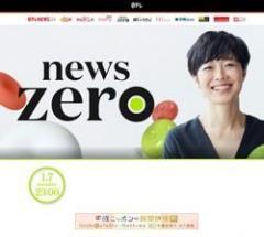 """有働由美子アナ 『news zero』に交際相手が""""CM援助""""!?"""