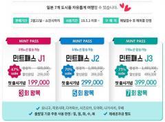 韓国格安航空エアソウル 1万9900円で日本に3往復できる格安チケット