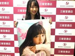 内田珠鈴がカレンダー発売記念イベント ラストJK一年の抱負