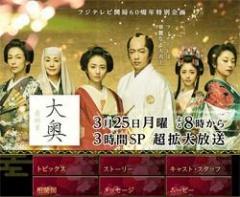 『大奥 最終章』、6.9%の大爆死 「木村文乃の演技がヘタ」