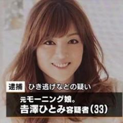 モー娘。公式サイト、吉澤ひとみ在籍期間に発売された曲を削除