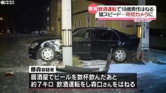 19歳男性はねられ死亡 飲酒運転発覚恐れ逃走か 北海道