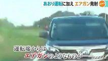 東名高速間にて煽り運転クラクション連発でエアガンを発砲してくるDQNのイメージ画像