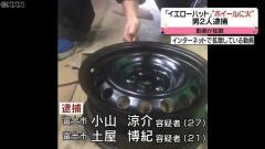 イエローハット店舗でホイールに火 男2人逮捕 静岡県富士市