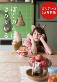 吉岡里帆 恋人気分が味わえるどんぎつね初写真集が無料公開!