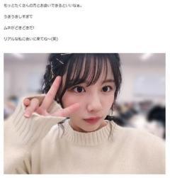 けやき坂・渡邉美穂 ブログを縦読みすると『もうムリ』
