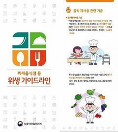 韓国で「一度客に出した料理の再利用」が合法に