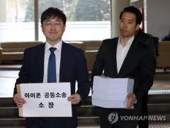 韓国ユーザー約6.4万人がアップル提訴 iPhone動作減速で