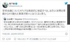 「日本学術会議」に橋下徹氏が言及「常識からかけ離れた事実が…」
