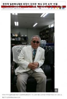 ボクシング不正判定問題 日本ボクシング連盟会長は在日だった!