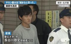 「捕まると思った」 痴漢した慶大生 線路に飛び降り逃走