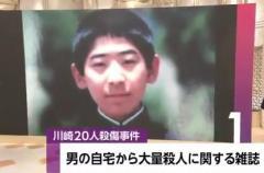 川崎殺傷被害者は計20人に 容疑者宅から猟奇・殺人事例雑誌