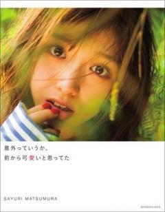 乃木坂46・松村沙友理の新写真集表紙が「まるでホラー!?」