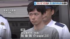 中3女子にホテルでわいせつ行為か 日立製作所社員の男(28)逮捕