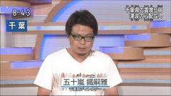 ハプニング「私1人しかいませんでした」地震報NHK千葉局に珍事
