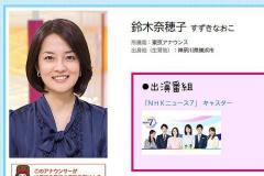 画面から姿を消した「ニュース7」鈴木奈穂子アナ 真相は「妊娠」