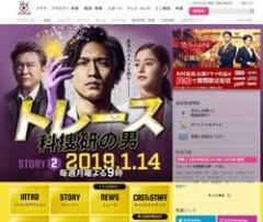 関ジャニ∞錦戸亮「トレース〜科捜研の男〜」初回12.3%も「グロすぎる」