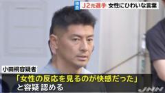 J2元選手「5000円あげるから下半身見て」逮捕