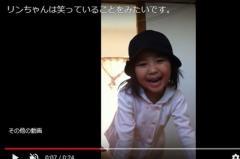 リンちゃん殺害 犯人死刑の署名を集める父が動画をアップ